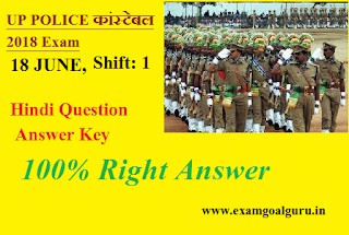 Uttar Pradesh Police Constable 2018 exam general Hindi solution