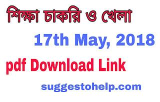 Shiksha Chakri O khela Bengali Job Newspaper 17th May Pdf download | Weekly Shiksha Chakri O Khela Newspaper