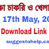 Shiksha Chakri O khela Bengali Job Newspaper 17th May Pdf download | Weekly Shiksha Chakri O Khela Newspaper