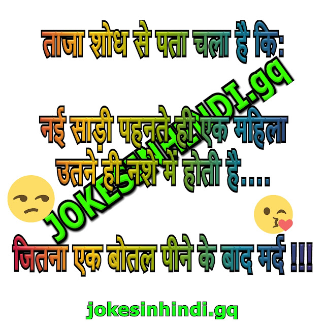 Top 15 pati patni jokes in hindi for whatsapp,Santa Banta Jokes, Hindi Chutkule, Hindi Jokes, Santa Banta, Funny Jokes, jokes in Hindi, Very Funny Jokes in Hindi, Hindi Funny Jokes for entertainment, then we must say you are on perfect website. Here is the huge and free collection of pati patni jokes in hindi for whatsapp , Latest Funny Jokes in English for Facebook, Funny Jokes, jokes in Hindi, Santa Banta Jokes, Hindi Chutkule, Hindi Jokes, Santa Banta, Very Funny Jokes in Hindi, Hindi Funn