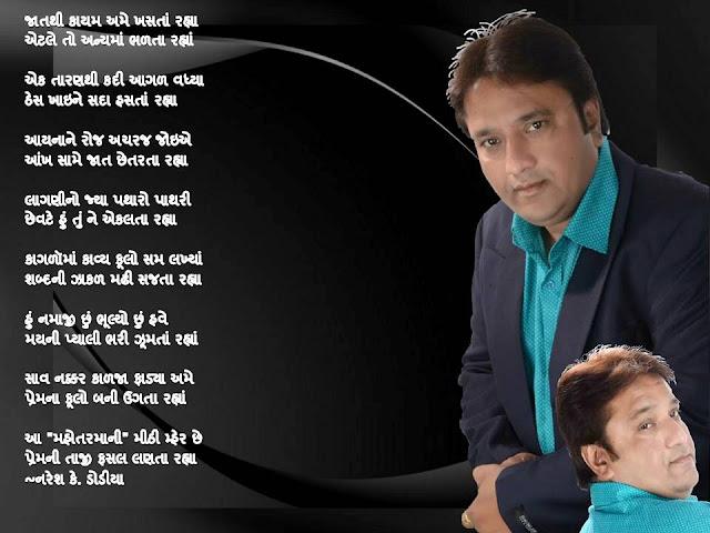 जातथी कायम अमे खसतां रह्या Gujarati Gazal By Naresh K. Dodia