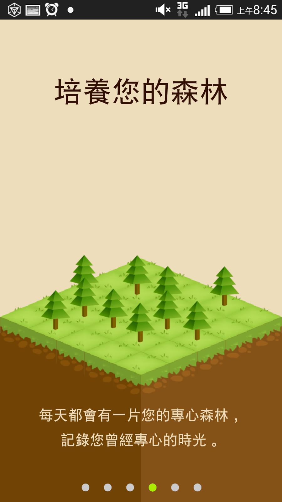 Forest 用專注力養育一片森林,動人的時間管理 App Forest-02