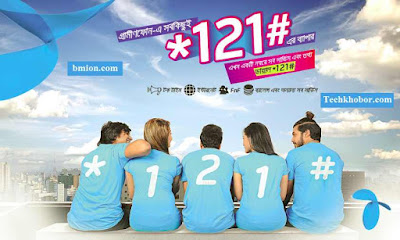 grameenphone-dial-121-a-one-stop-solution-all-the-services-and-information-at-your-fingertips-all-the-services-and-information-at-your-fingertips-details.