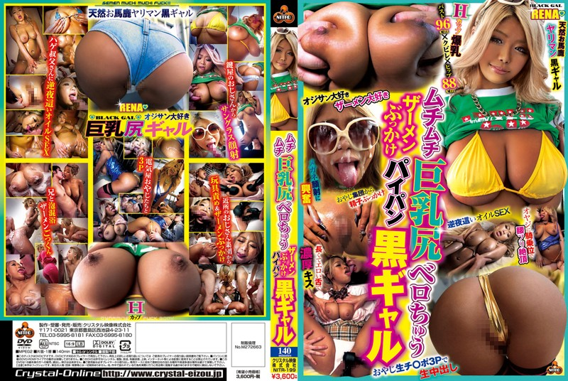 [NITR-199] – ムチムチ巨乳尻ベロちゅうザーメンぶっかけパイパン黒ギャル