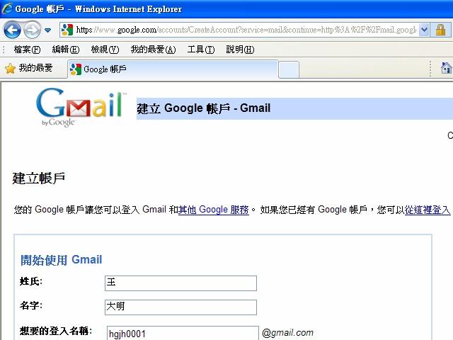校長資訊素養提昇學習社群: 申請google個人電子信箱