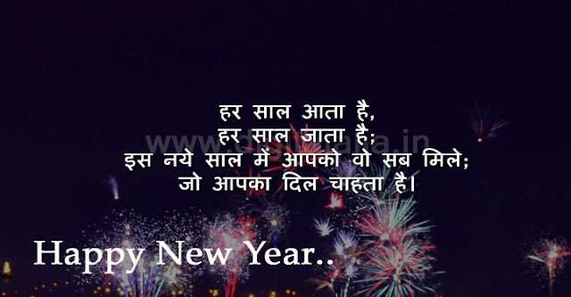 Happy New Year Romantic Love Shayari in Hindi