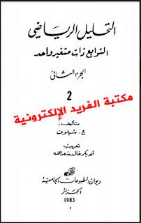 تحميل كتاب التحليل الرياضي pdf التوابع ذات متغير واحد ، الجزء الثاني 2 ـ تأليف.ج. شيلوف