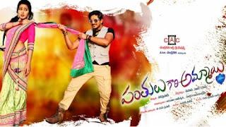 Panthulu Gari Ammayi (Premakatha) (2016) Telugu Mp3 Songs Free Download