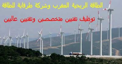الطاقة الريحية المغرب وشركة طرفاية للطاقة: توظيف تقنيين متخصصين وتقنيين عاليين في عدة تخصصات، آخر أجل هو 20 نونبر 2016