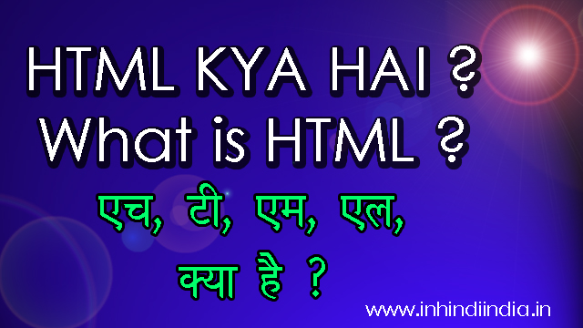 HTML KYA HAI WHAT IS HTML WEBSITE CODING LANGUAGE KON SI HAI