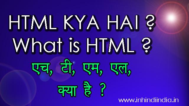 What is HTML ? HTML Kya Hai ? एच ,टी, एम, एल , क्या है ? (Hyper Text Markup Language)