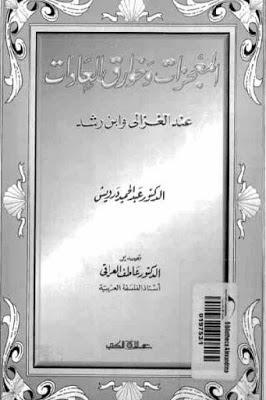المعجزات وخوارق العادات عند الغزالي وابن رشد pdf عبد الحميد درويش