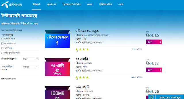 Grameenphone Free Unlimited Internet Package