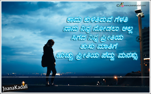Kannada Language 2017 Valentines Day and Nice Kannada Love Propose Quotes Images, Best Kannada Language Online Images Free. Cool Inspiring Kannada Love Messages. Kannada Good Pictures Quotations. Online Kannada Thoughts on Love.Kannada Language Love Quotation for Lovers. Share this Quotes with Your Love.Kannada Love Wallpapers, Kannada Latest Quotes with Love, Kannada Latest Love Quotations, Kannada Valentines Day Quotes, Kannada Beautiful Love Quotes, Love Quotes in Kannada Font, Kannada Love SMS.Kannad Quotations for Love, Love Quotes in Kannada, Nice Kannada Love Pictures, Latest Kannada Love Poems Online.Nice Kannada Language Love Failure Messages and Miss you Quotes images, Alone Guy Kannada Whatsap Dp Images, Top Kannada Best Love Failure Kannada Status, Kannada Love Messages and Nice Inspiring Thoughts, Top Kannada 2017 Miss You  Images online, Awesome Kannada Love Failure Quotes Messages. Top Kannada Alone Boy Facebook Images.
