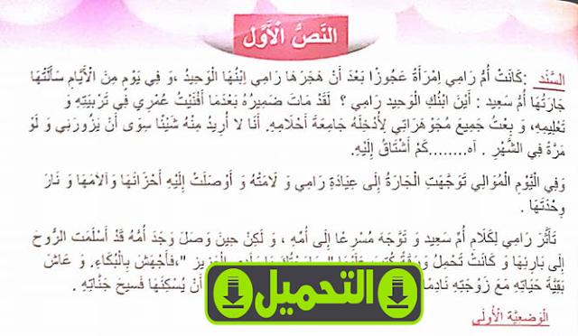 اختبارات اللغة العربية السنة الثالثة ابتدائي الجيل الثاني الفصل الاول