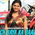 Attach Baya Ka Bavarl (Sairat) Guitar Chords
