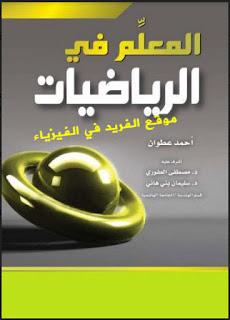 تحميل كتاب المعلم في الرياضيات pdf أحمد عطوان ، الأردن ، المرحلة الثانوية