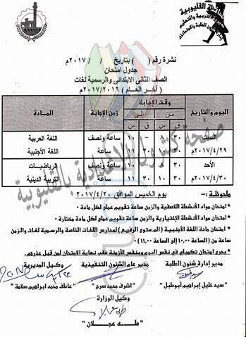 جدول امتحانات الصف الثاني الابتدائي 2017 الترم الثاني محافظة القليوبية
