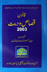Qanoon Qasas O Wadiat 2003 Urdu PDF Book Free Download