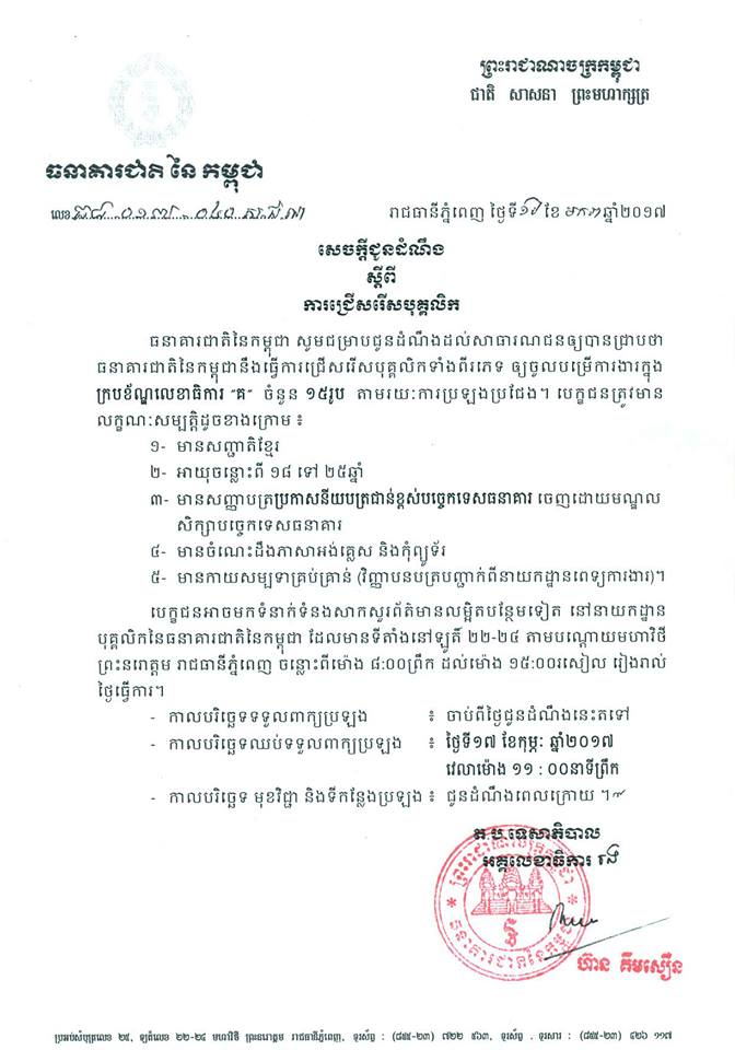 http://www.cambodiajobs.biz/2017/01/15-positions-national-bank-of-cambodia.html