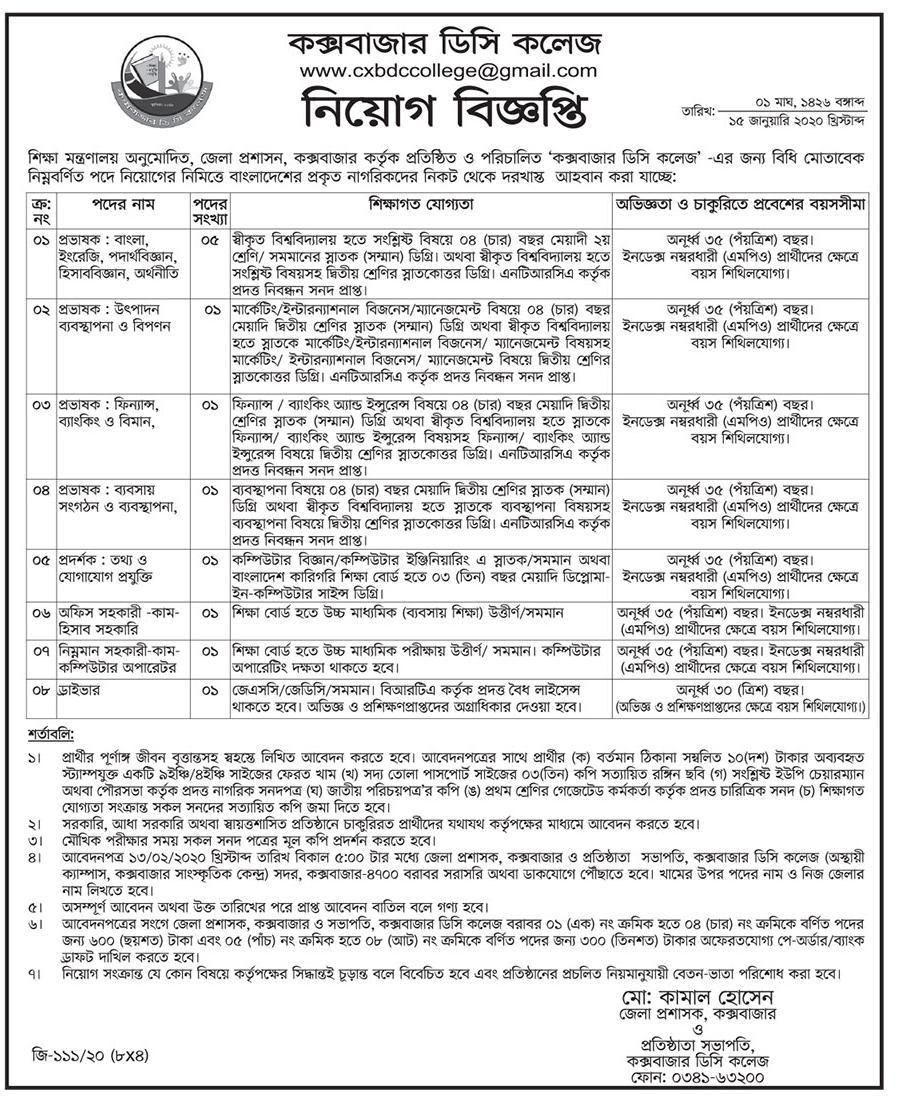 কক্সবাজার জেলা প্রশাসকের কার্যালয়ে নিয়োগ বিজ্ঞপ্তি  Cox's Bazar DC office job Circular 2019