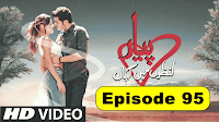Pyaar Lafzon Mein Kahan Episode 95 Full Drama (HD Watch Online & Download)