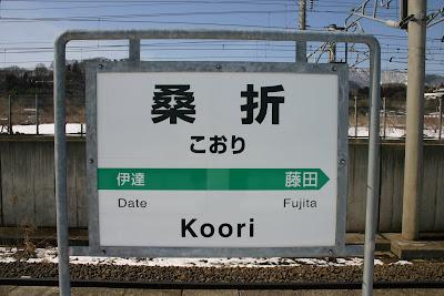 桑折駅駅名標「桑折 こおり Koori」