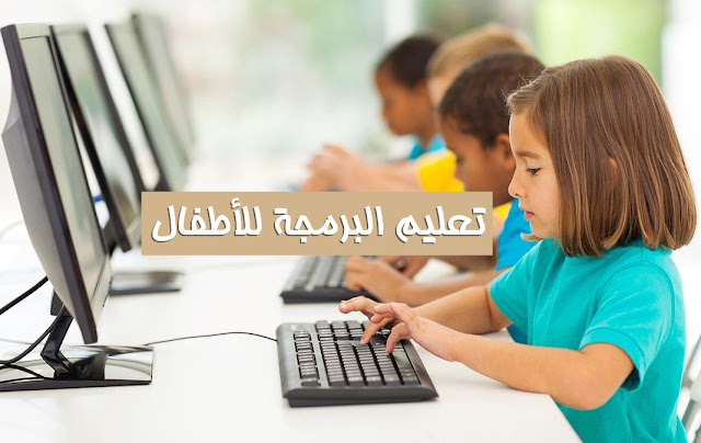 كيفية تعليم الاطفال البرمجة و طرق تعليم الطفل البرمجة