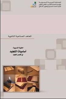 اساسيات التجليد pdf