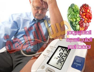 الماغنيسيوم العلاج السحرى الآمن والرخيص لضغط الدم المرتفع علاج نهائي