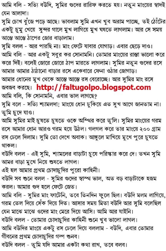 Vabi Bhabi Golpo 7
