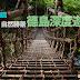 [日本] 自然勝景 德島深度遊