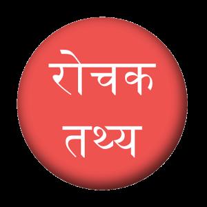 81 Amazing facts in hindi | ऐेसे रोचक तथ्य कही नही मिलेंगे