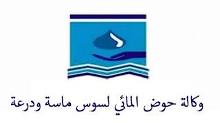 وكالة حوض المائي لسوس ماسة