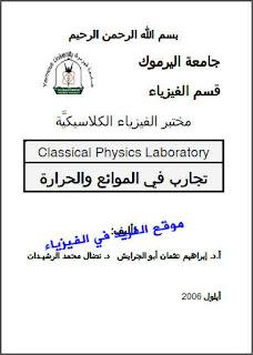 تحميل تجارب مختبر الفيزياء الكلاسيكية pdf ، تجارب مختبر الفيزياء العملية ، التجارب العملية لمختبر الفيزياء ، تجارب معمل الفيزياء الجامعية