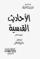كتاب الاحاديث القدسية للشيخ الشعراوى pdf