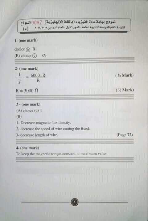 نموذج اجابة امتحان الفيزياء باللغة الانجليزية للصف الثالث الثانوي لغات 2018 بتوزيع الدرجات 0%2B%252816%2529