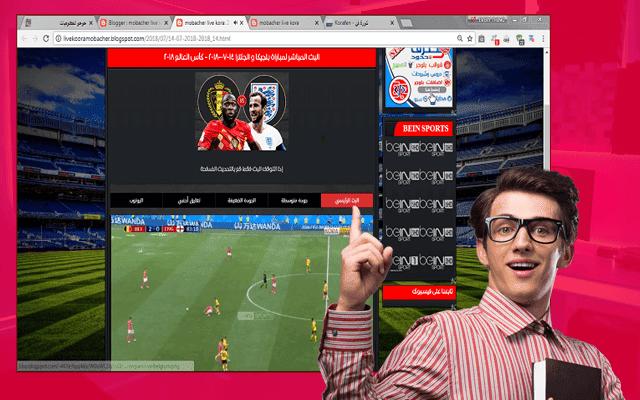 أنشئ في أقل من خمسة دقائق موقع للبث المباشر للمباريات و أربح مئات دولارات شهرياً ! بث عليه قنوات بين سبورت