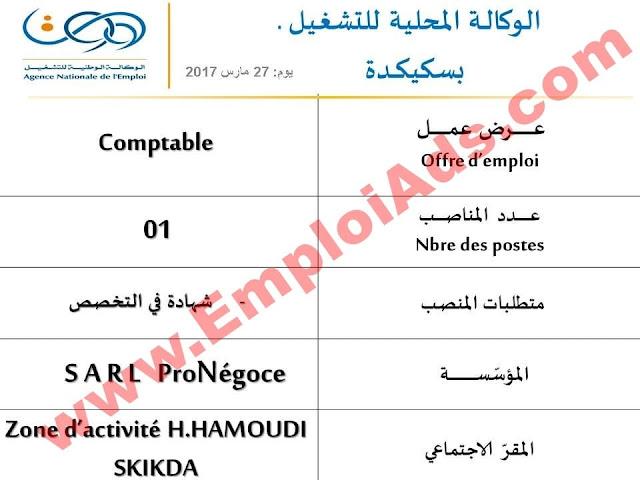 اعلان عرض عمل محاسب بمؤسسة SARL ProNégoce ولاية سكيكدة مارس 2017