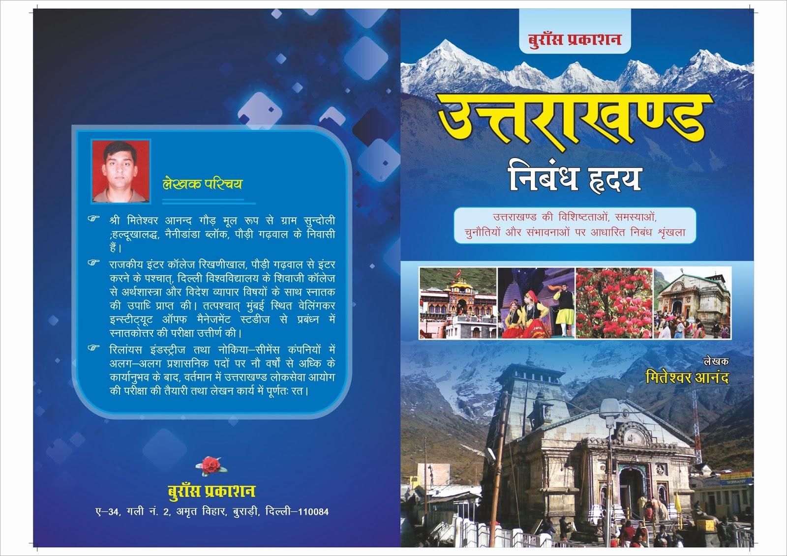 Haldukhal, Miteshwar Anand Gaur, nainidanda block, Pauri, Sundauli, Uttarakhand Essays, Uttarakhand Nibandha Hridaya,