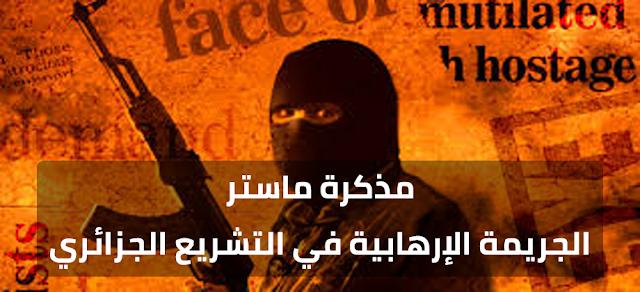 مذكرة , ماستر , الجريمة , الإرهابية , في ,التشريع , الجزائري