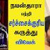 நயன்தாரா பற்றி மேடையில் விவேக் சொன்ன கருத்து - வீடியோ இணைப்பு