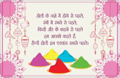 Advance Happy Holi Images