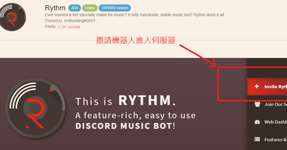 Wen's Note: Discord 教學 - 如何簡單加音樂機器人進伺服器 (Rythm)