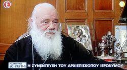archiepiskopos-ieronumos