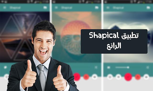 تطبيق Shapical للتعديل على الصور باحترافية للاندرويد