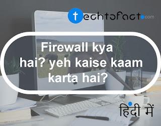 Firewall क्या है