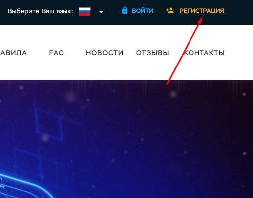 Регистрация в Coin Valley