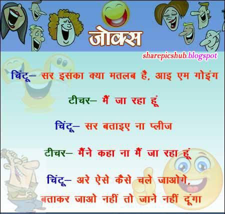 Latest Funny Jokes in Hindi | Teacher Student Funny Jokes ...