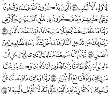 Tafsir Surat Ali Imron Ayat 191, 192, 193, 194, 195